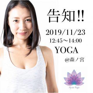 告知!! 2019.11.23 ヨガイベント大阪 Ayus Yoga