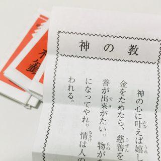 朝ヨガ Zoom オンラインレッスン 〜神の教〜