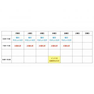 朝ヨガ Zoom オンラインレッスン 〜3月のスケジュール〜