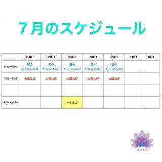 朝ヨガ Zoom オンラインレッスン 〜7月のスケジュール〜