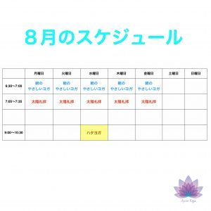 朝ヨガ Zoom オンラインレッスン 〜8月のスケジュール〜
