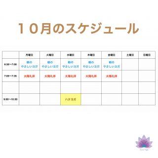 朝ヨガ Zoom オンラインレッスン 〜10月のスケジュール〜